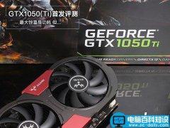 GTX1050/1050Ti怎么样 NVIDIA帕斯卡显卡GTX1050/1050Ti全面评测图解