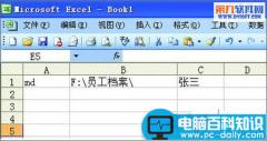 Excel教程 如何批量创建人名文件夹