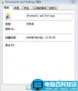 Win7打开C盘Documents and Settings文件夹提示没有权限的解决方法
