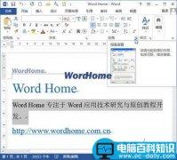 Word2013文档中设置段落缩进的三种方法