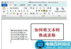 word或csv文件转换成excel的方法