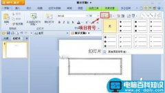 WPS演示插入项目符合和编号的小窍门
