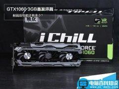 GTX1060 3G与GTX 1060 6GB哪个好?GeForce GTX1060 3g/6g性能对比评测