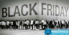 2014年的黑色星期五是哪一天?美国黑色星期五日期